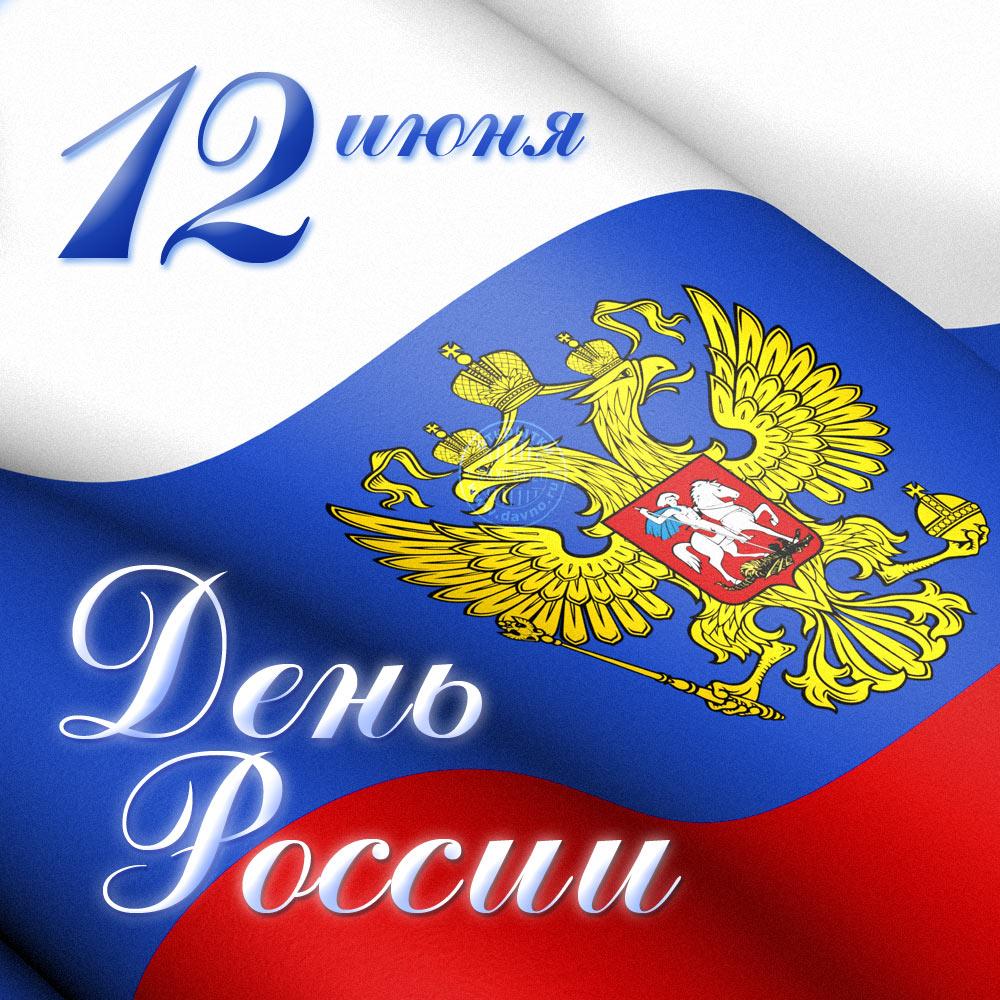 Поздравления с днем россии фото